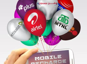 What is Mobile Recharge Software & How does it work?